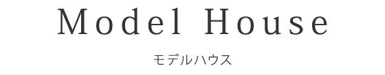 広島市・東広島市のモデルハウスを見に行くならまずは日興ホーム