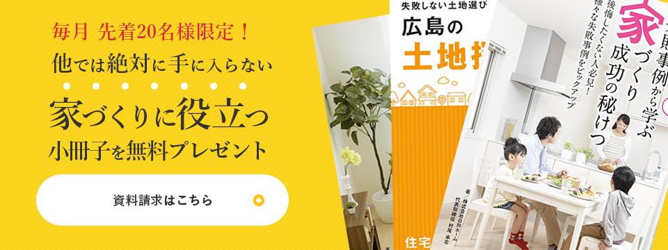 広島 ハウスメーカーの資料請求バナー