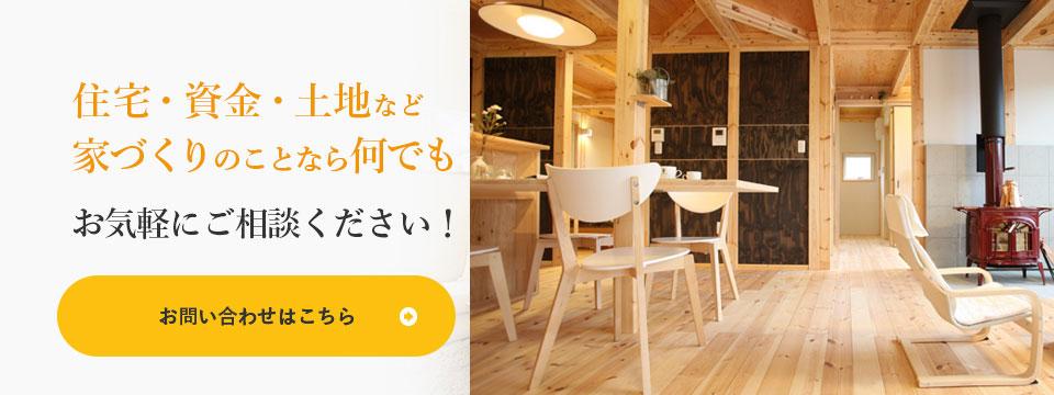 広島 注文住宅会社のお問い合わせバナー
