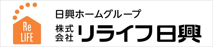 株式会社リライフ日興