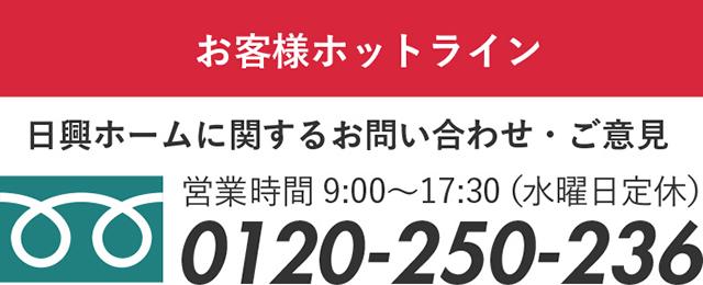 広島 ハウスメーカーのお客様ホットライン