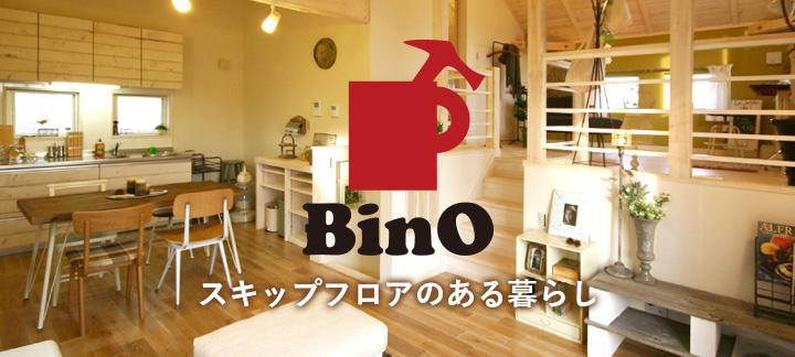 広島 ハウスメーカーの商品紹介BinO