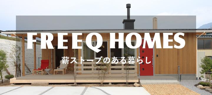広島 注文住宅の商品紹介FREEQ HOMES
