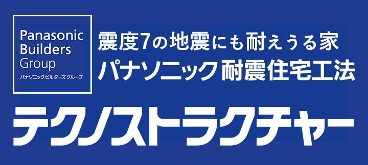 広島 ハウスメーカーの耐震住宅工法
