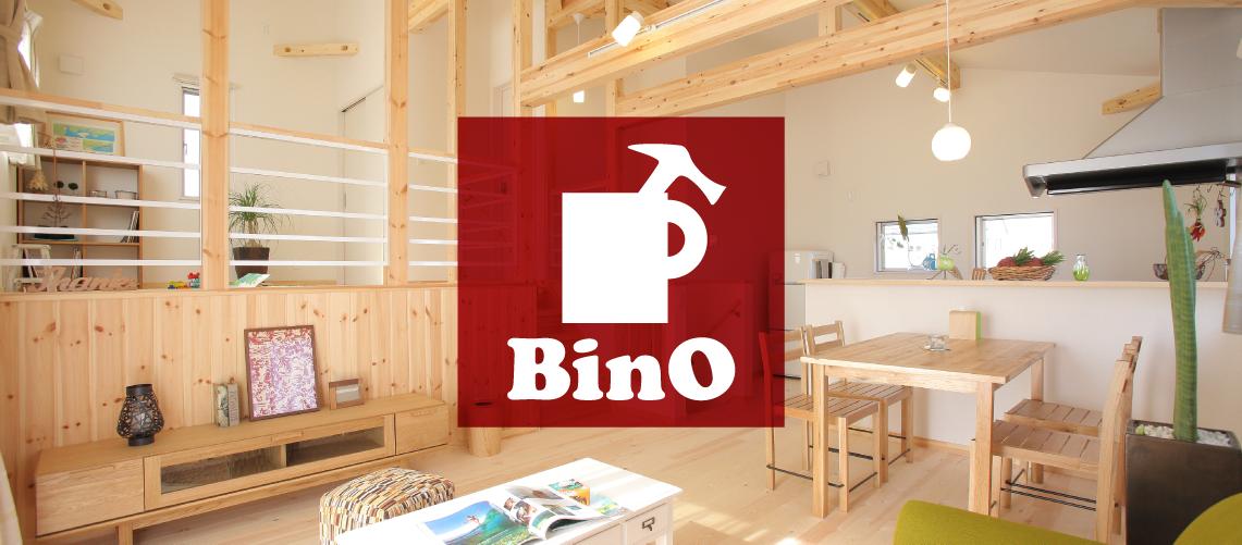BinO[スキップフロアのある暮らし]
