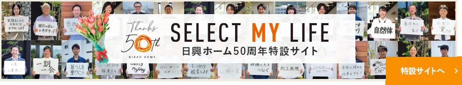 日興ホーム50周年記念サイト