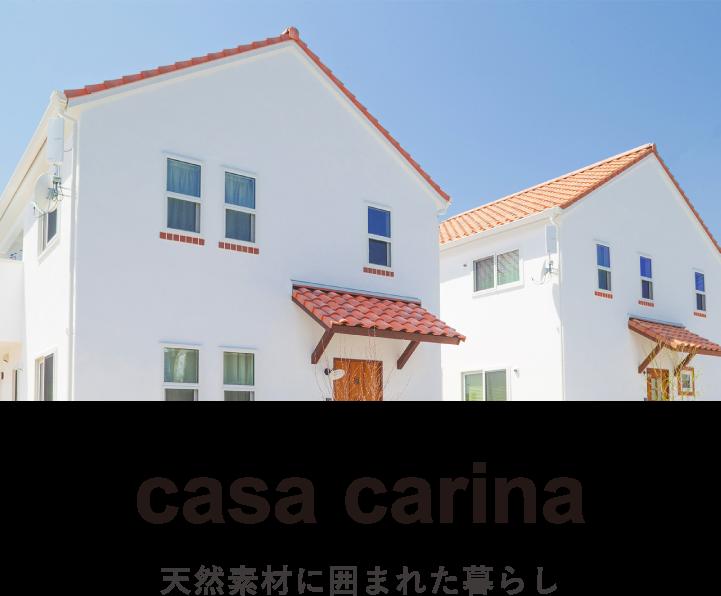 casa carina|カーサカリーナ|天然素材に囲まれた暮らし