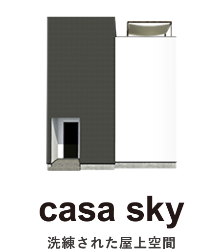 casa sky|洗練された屋上空間