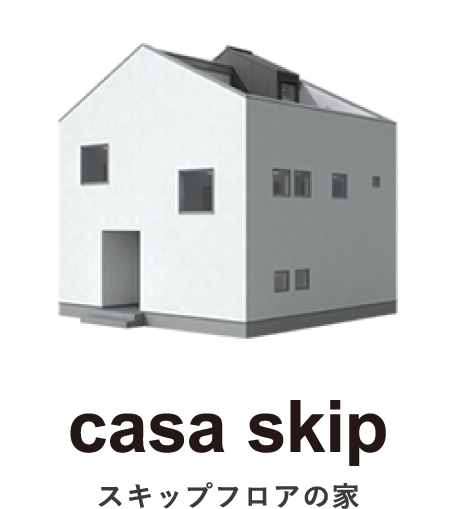 casa skip|スキップフロアの家