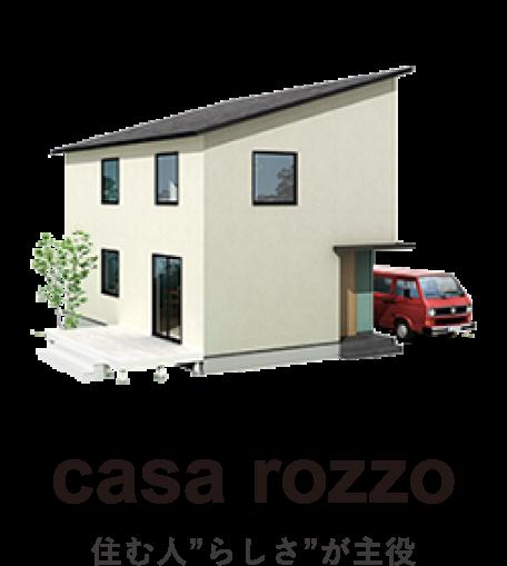 "casa rozzo|住む人""らしさ""が主役"
