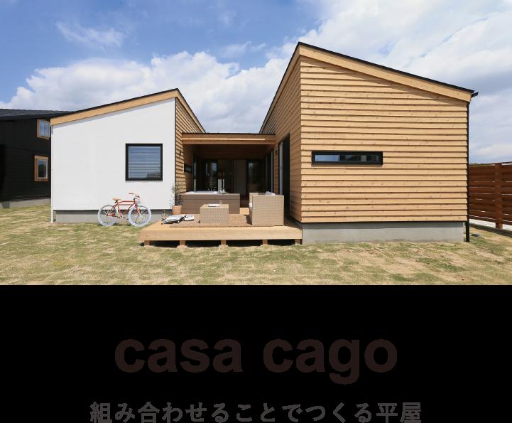casa cago|カーサカーゴ|組み合わせることでつくる平屋