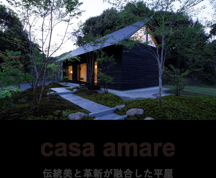 casa amare|カーサアマーレ|伝統美と革新が融合した平屋