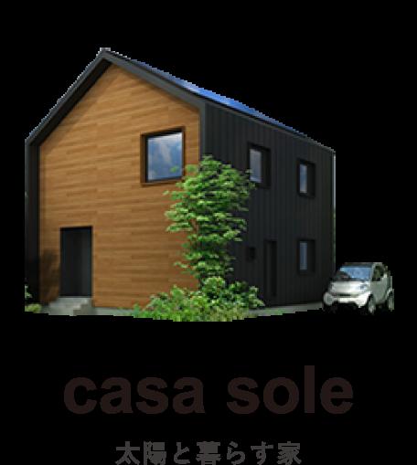 casa sole|太陽と暮らす家