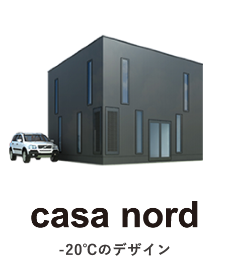 casa nord|-20℃のデザイン
