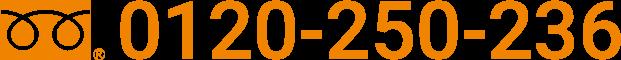 0120-250-236