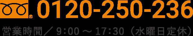 0120-250-236 | 営業時間/9:00~17:30(水曜日定休)