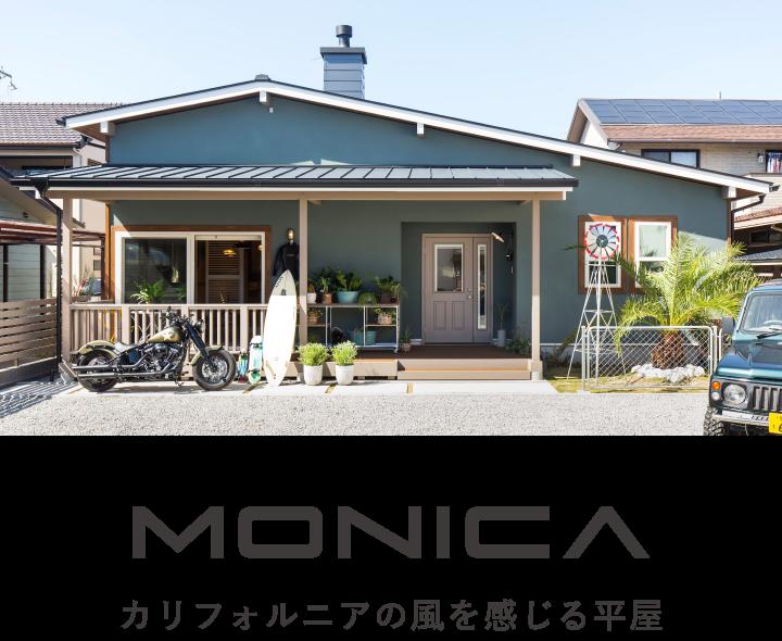 MONICA|カリフォルニアの風を感じる平屋