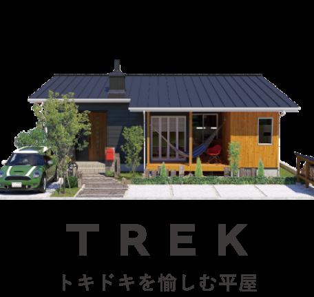 TREK|ドキドキを愉しむ平屋