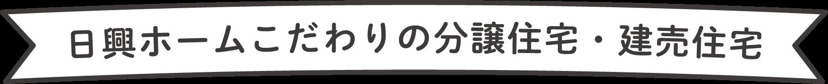 日興ホームこだわりの分譲住宅・建売住宅