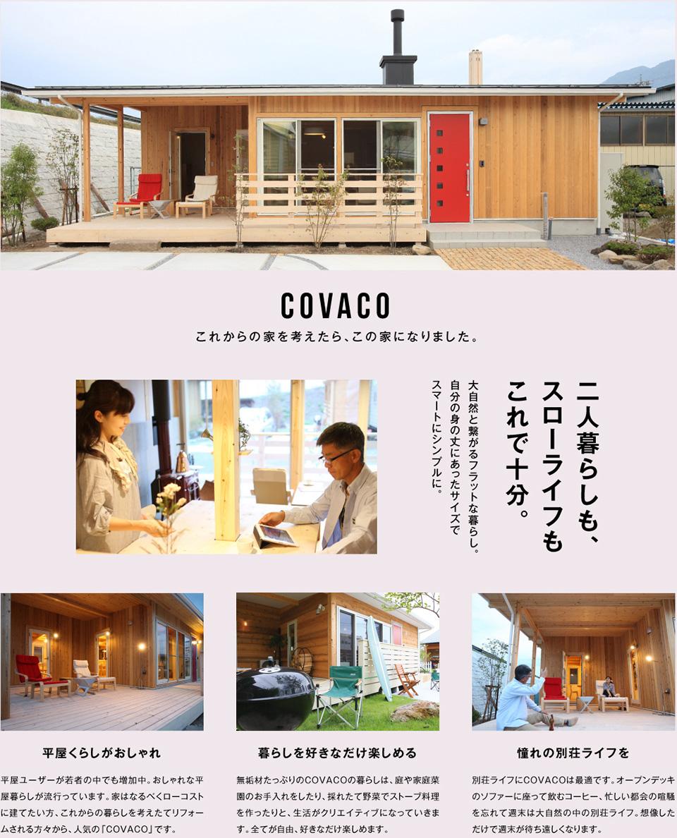 COVACO これからの家を考えたら、この家になりました。