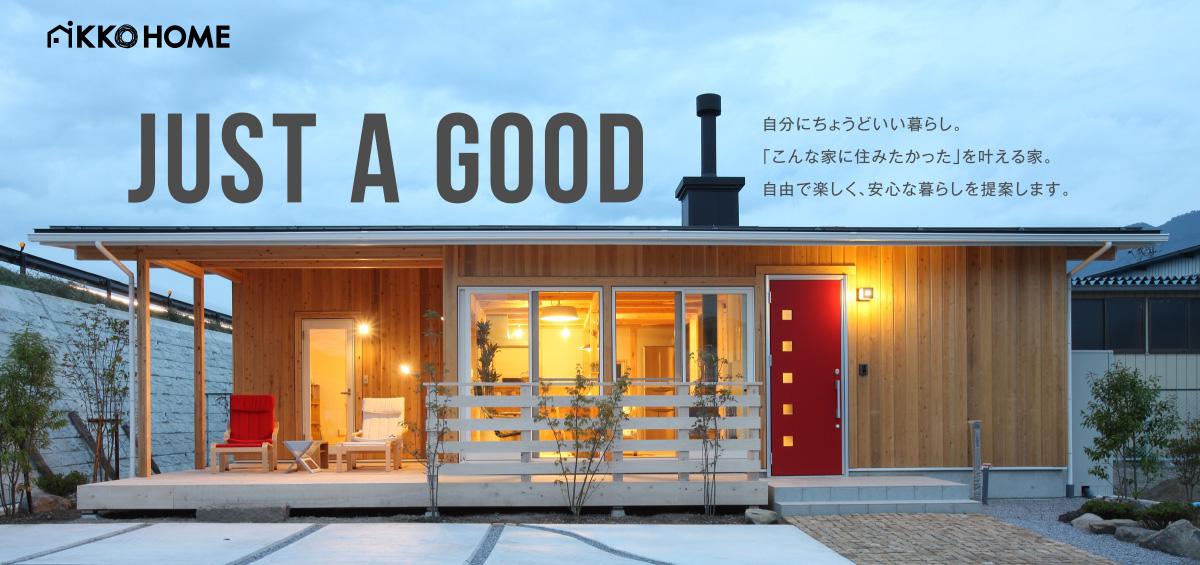 日興ホーム JUST A GOOD