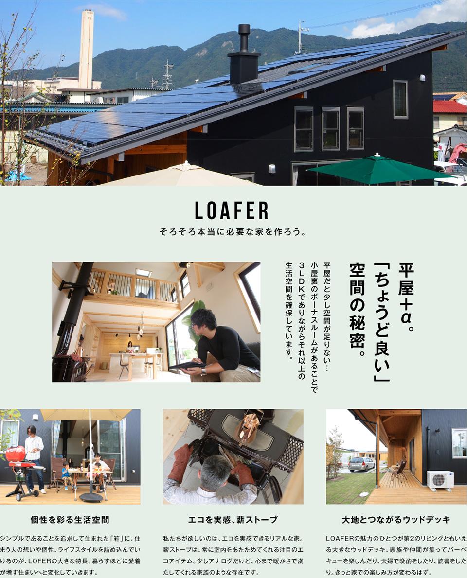 LOAFERそろそろ本当に必要な家を作ろう。