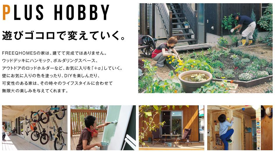 PLUS HOBBY 遊びゴコロで変えていく。