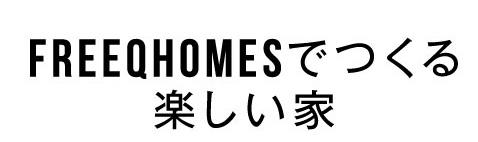 FREEQHOMESでつくる楽しい家