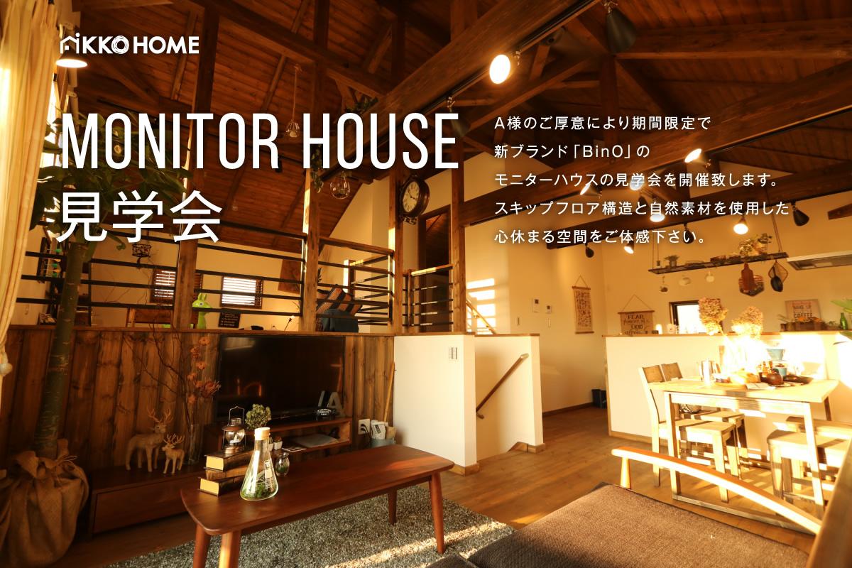 日興ホーム MONITOR HOUSE見学会