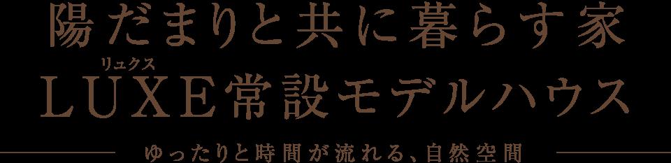 広島で分譲住宅をお探しなら耐震住宅の情報豊富な日興ホームへ