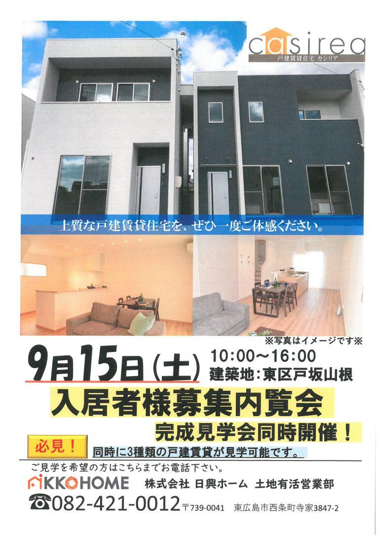 戸坂 賃貸戸建て完成見学会【9月15日】