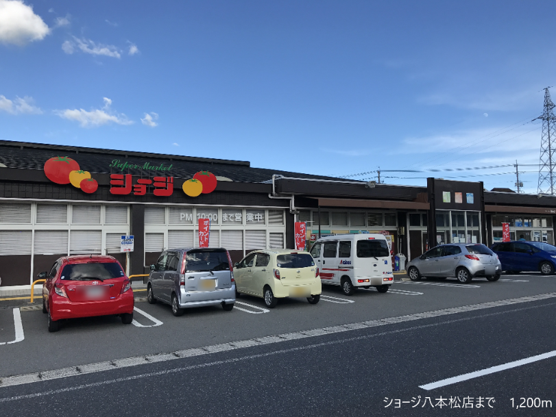 ショージ八本松店