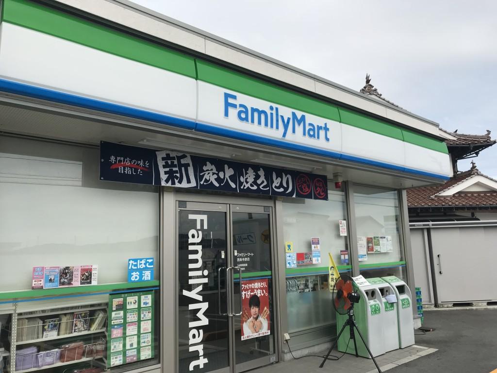 ファミリーマート西条寺家店