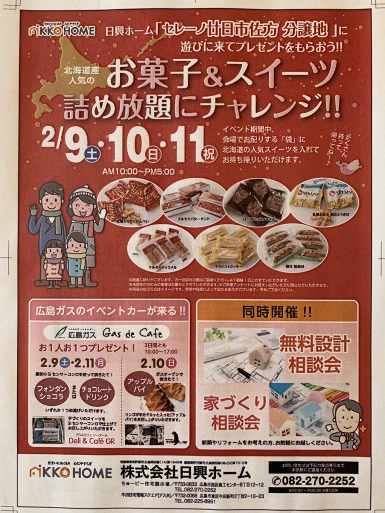 2月9日10日11日 イベント!開催!