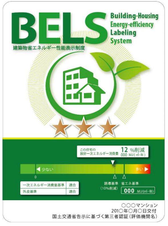 広島 ハウスメーカーのBELS表示サンプル