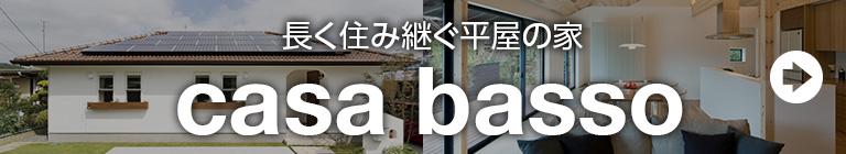 広島 ハウスメーカーの平屋住宅casa basso