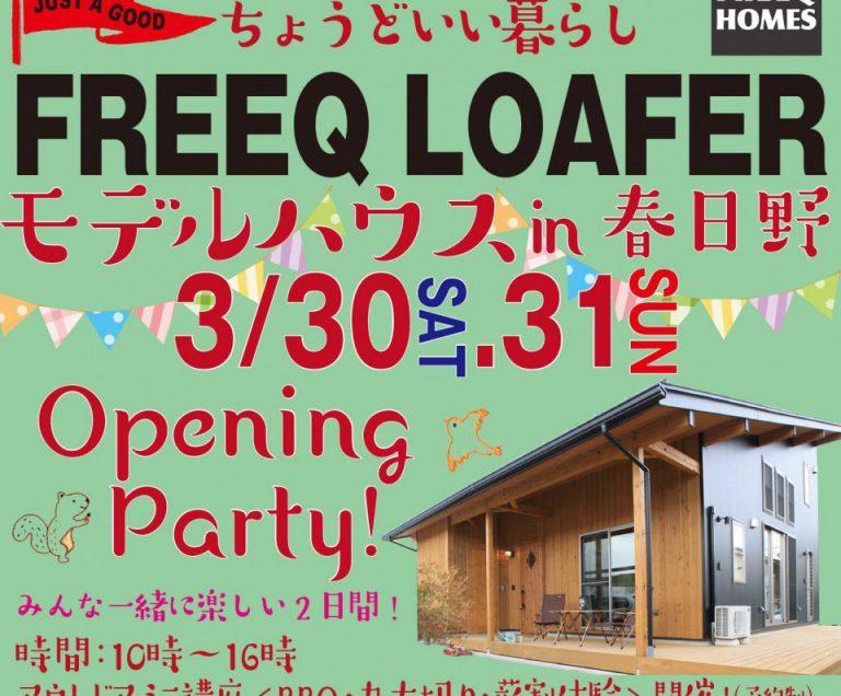 【広島市安佐南区】3月30日~31日 FREEQ LOAFER モデルハウス見学会 in 春日野