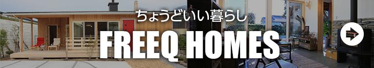 広島 ハウスメーカーのFREEQ HOMES