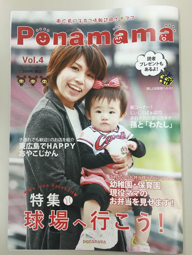 広島 注文住宅会社の掲載雑誌 ponamama