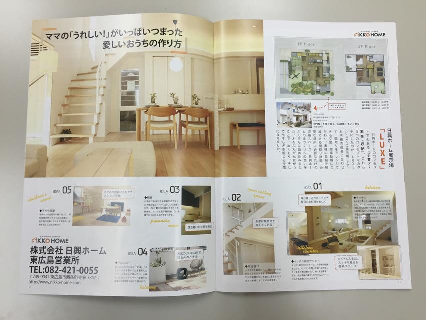 広島 ハウスメーカーの掲載ページ