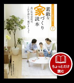 広島 注文住宅会社の 13分でわかる素敵な家づくり その1