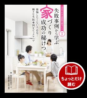 広島 注文住宅会社の 13分でわかる素敵な家づくり その2