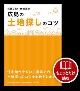 広島 注文住宅会社の 広島の土地探しのコツ