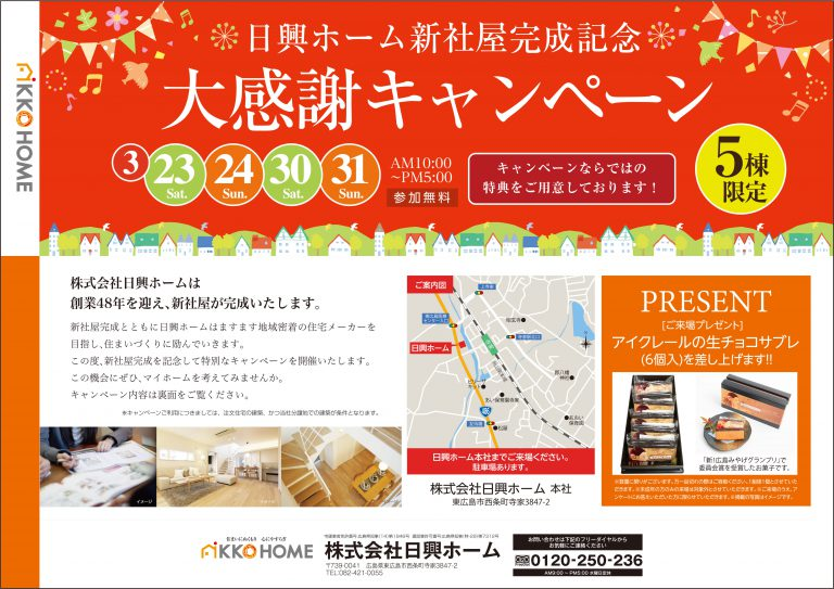 【5棟限定!】3月23・24・30・31日 新社屋完成記念 大感謝キャンペーン開催