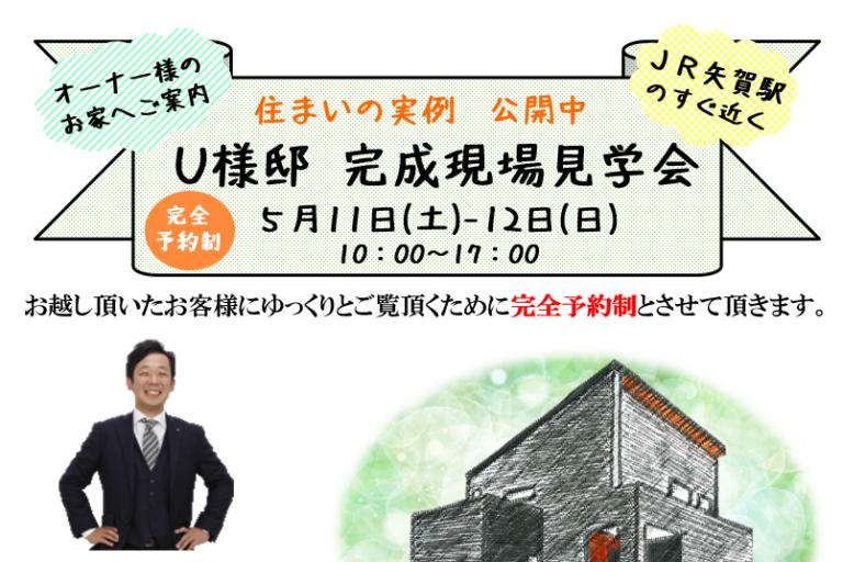 【広島市東区】5月11日・12日 U様邸完成現場見学会