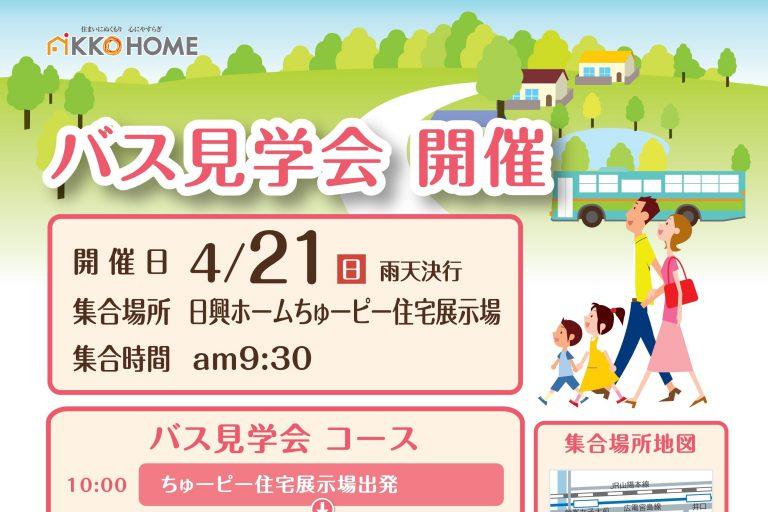 【ちゅーピー展示場集合】4月21日 バス見学会 in東広島市お客様のお宅2邸他