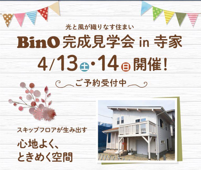 【東広島市西条町寺家】4月13日~14日 BinO完成見学会