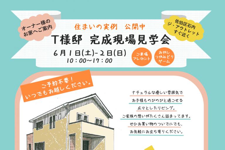 【広島市佐伯区】6月1日・2日 T様邸完成現場見学会