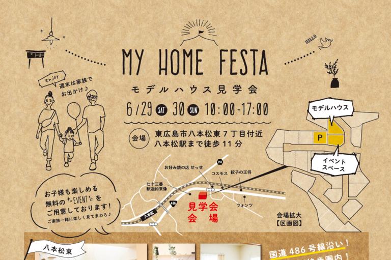 【東広島市八本松東】6月29日・30日モデルハウスイベント マイホームフェスタ