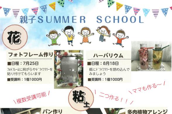 【東広島市西条町寺家】7月25日(木)・8月18日(日) 親子SUMMER SCHOOL
